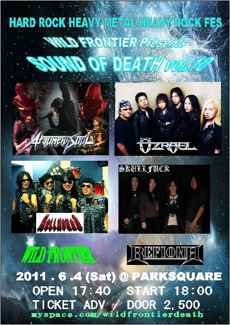 WILD FRONTIER Presents SOUND OF DEATH vol.10