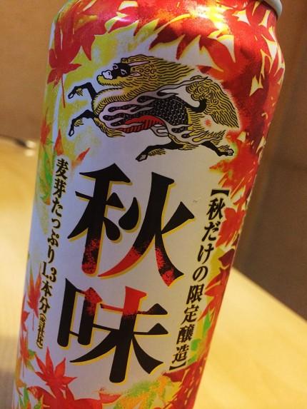 秋味2014