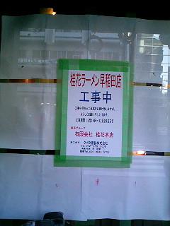 西早稲田に桂花が!?