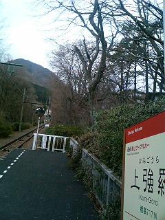 箱根で正月