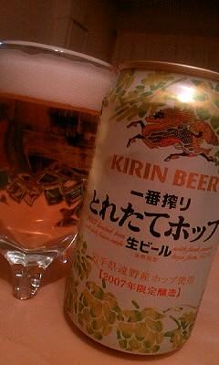 一番搾り とれたてホップ 2007年限定醸造