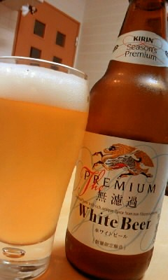 The Premium 無濾過 White Beer