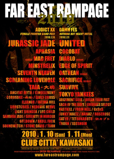 FAR EAST RAMPAGE 2010 : ADDICT XX