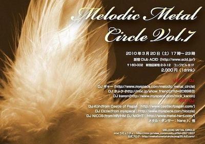 来週のMelodic Metal Circle Vol.7で・・・