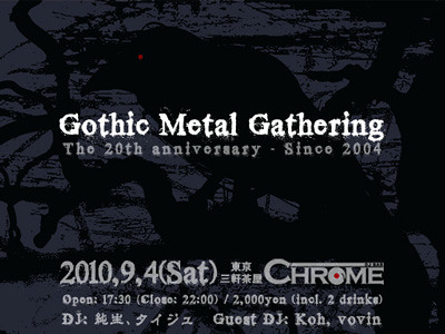Gothic Metal Gathering vol.20のお知らせ
