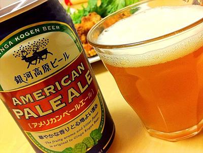 銀河高原ビール:アメリカンペールエール