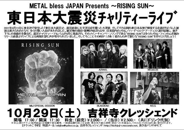 【告知メタルpt.3】Metal bless JAPAN presents RISING SUN ~東日本大震災チャリティーライブ~@10/29(土) 吉祥寺クレッシェンド