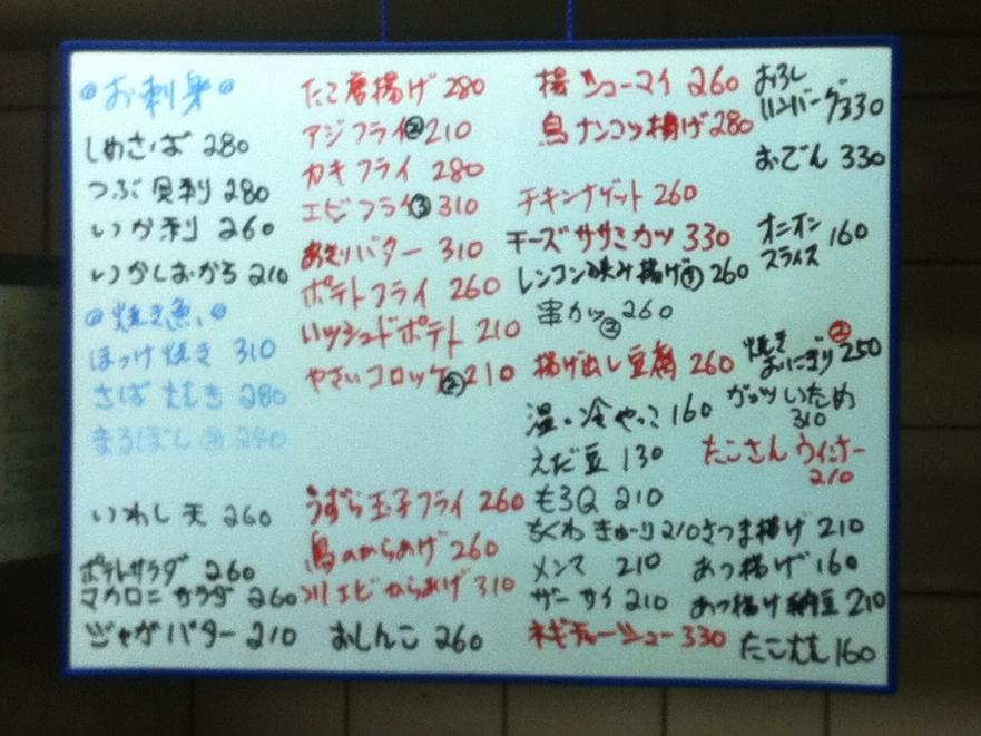 okame menu