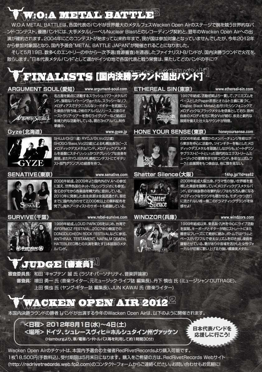 Metal Battle japan 2012 (2)